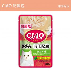 CIAO巧餐包 雞肉毛玉 40g