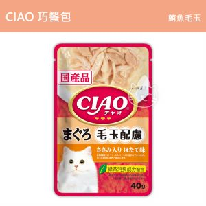 CIAO巧餐包 鮪魚毛玉 40g