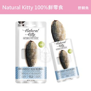 Natural Kitty 自然小貓 100%天然鮮零食-野鯖魚 30g